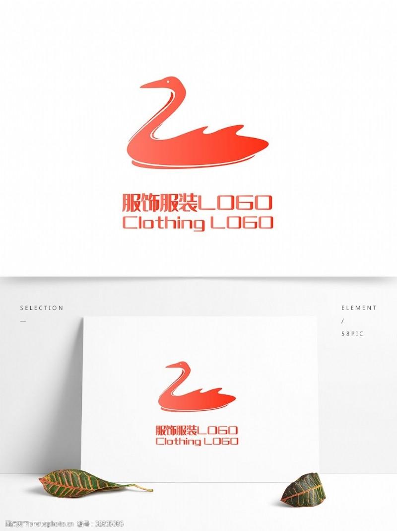 大气原创原创创意简约天鹅服饰服装LOGO标志大气