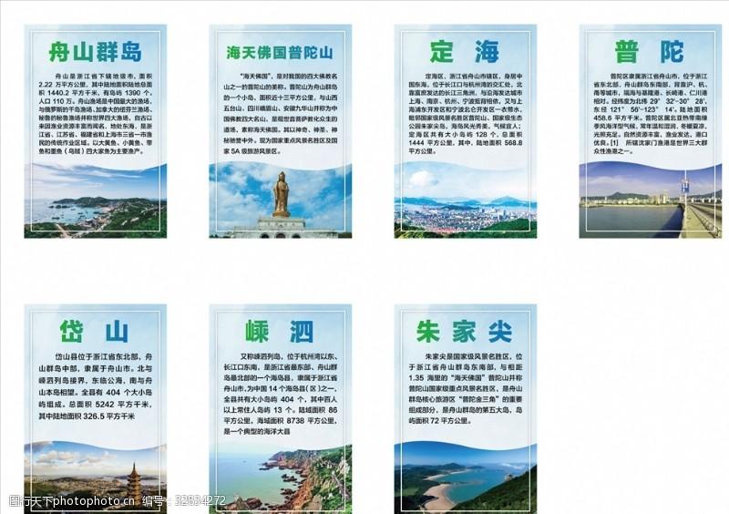 海天佛国舟山风景区展板介绍