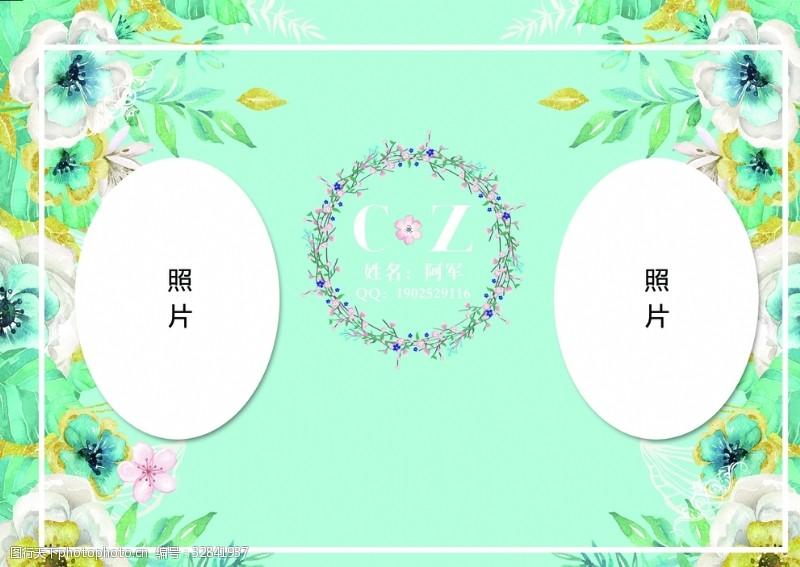 蒂芙尼蓝婚礼海报