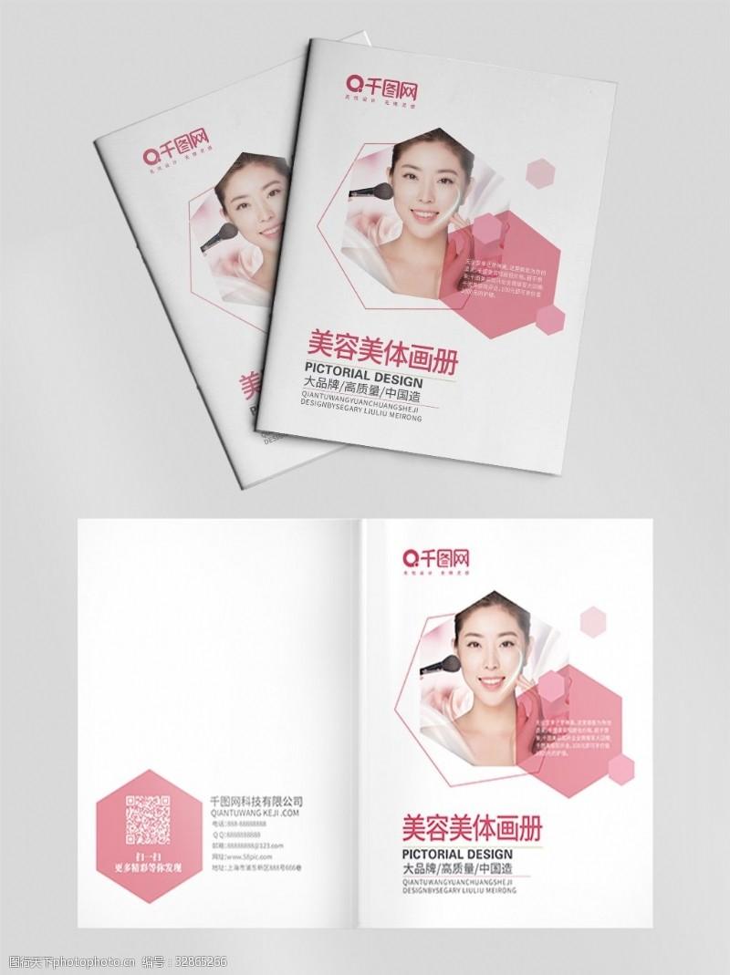 粉色创意简约风美容美体画册封面
