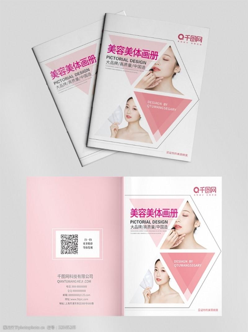 美体画册粉色时尚风创意美容美体养生馆画册封面设计