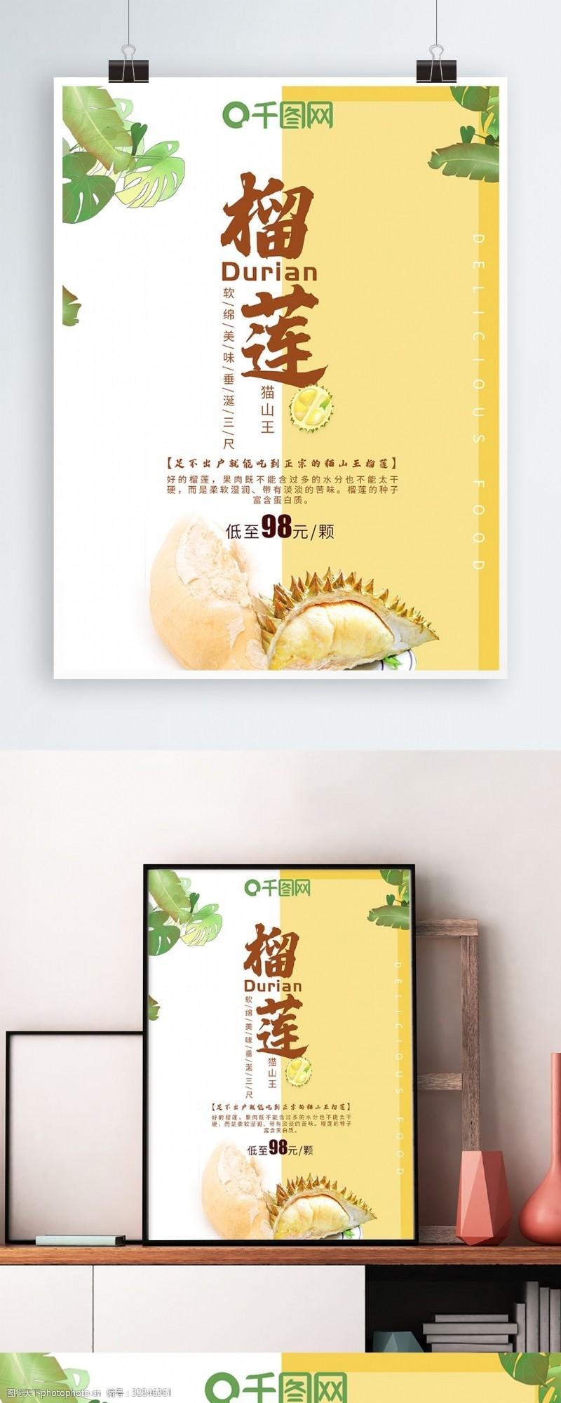 低价促销猫山王榴莲促销海报