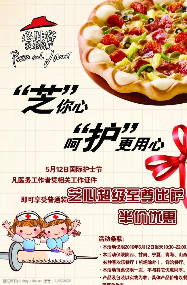 低价促销披萨促销海报