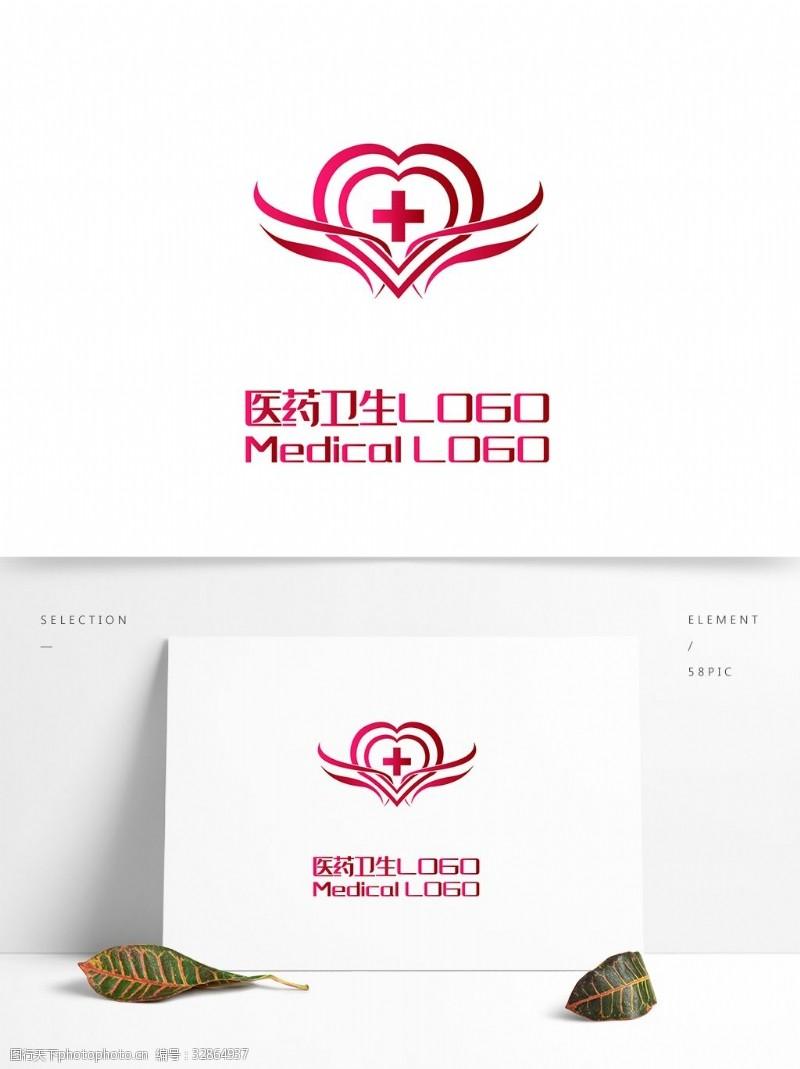 大气原创原创创意简约爱心医药卫生LOGO标志大气