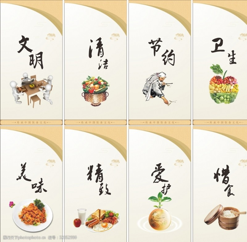 餐饮文化饮食文化饭堂标语