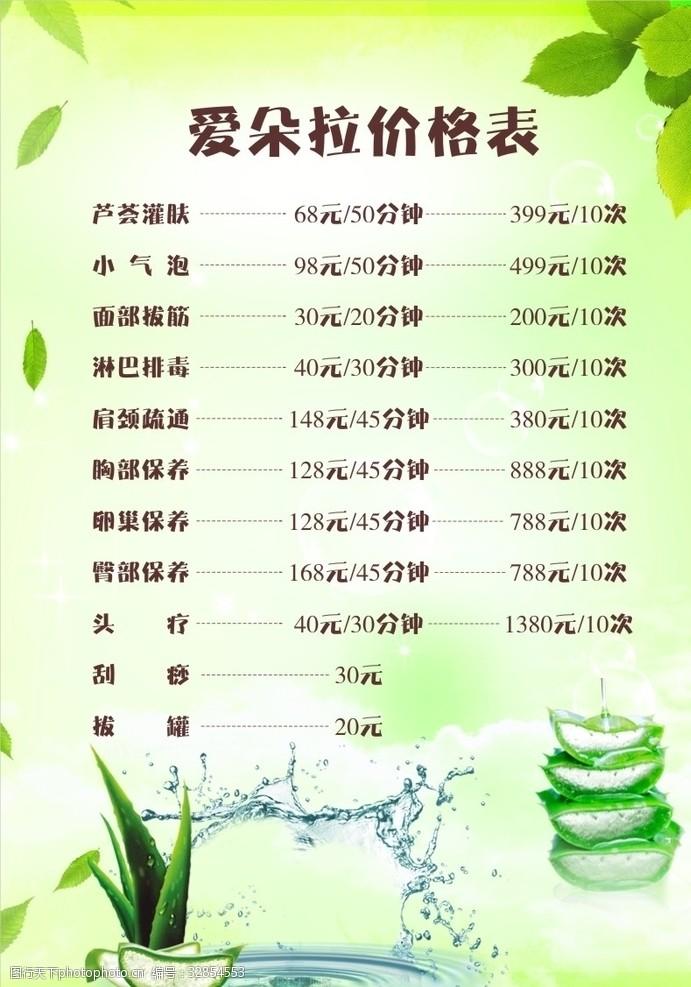 绿色价目表价目表海报芦荟美容绿色