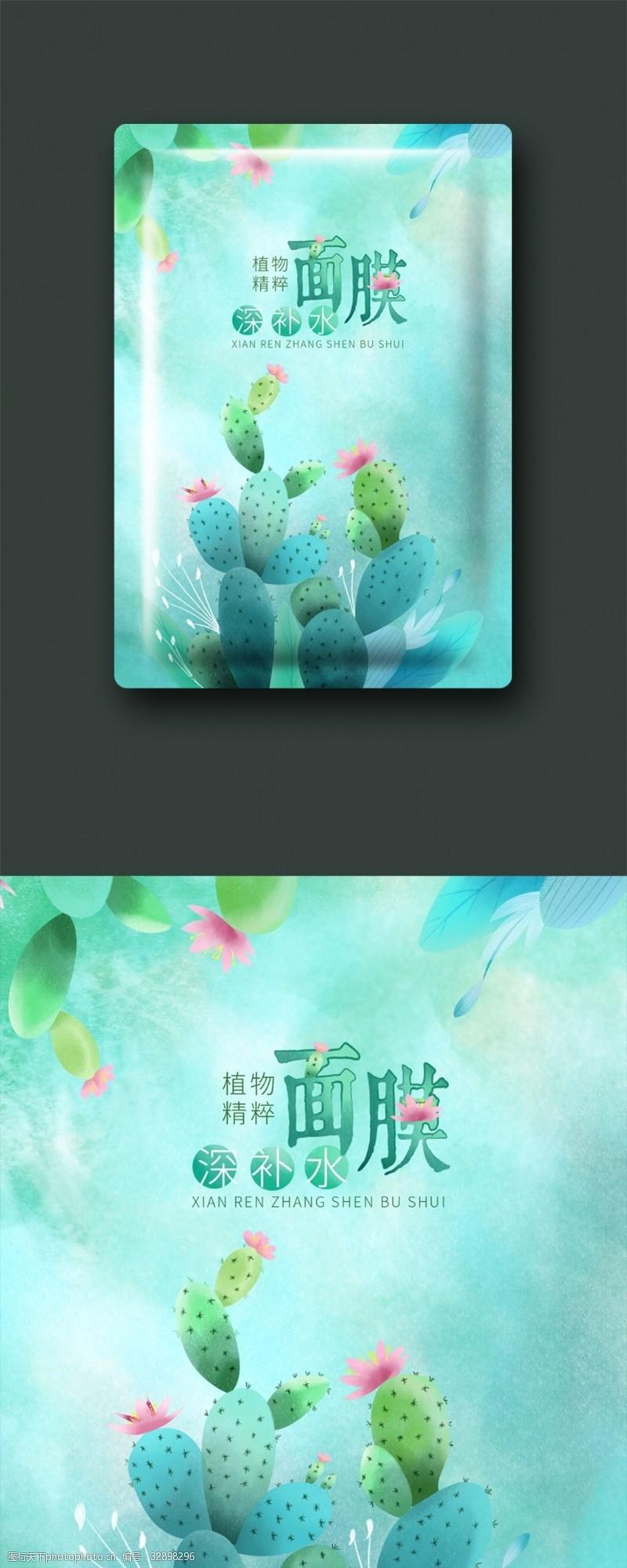 补水面膜美妆包装面膜包装植物系仙人掌