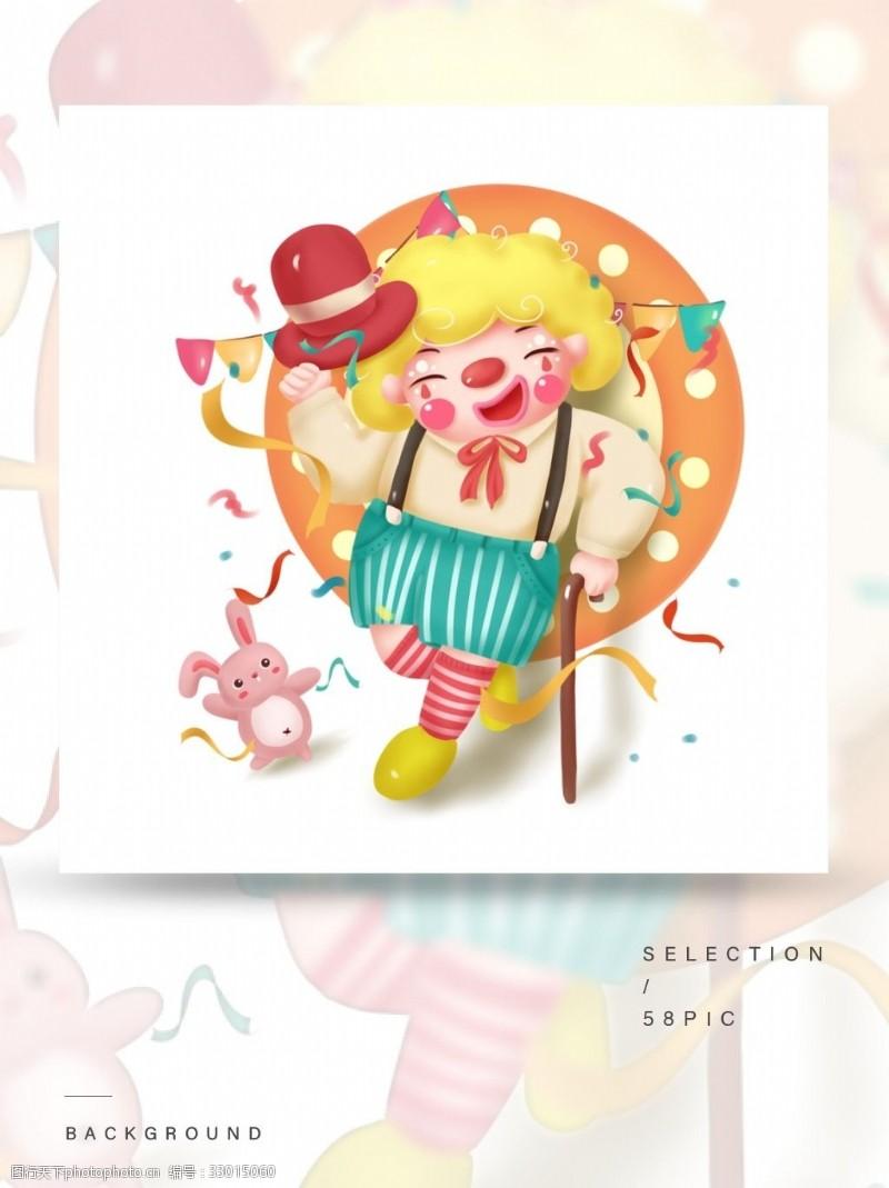 欢乐的兔子欢乐小丑庆祝广告背景