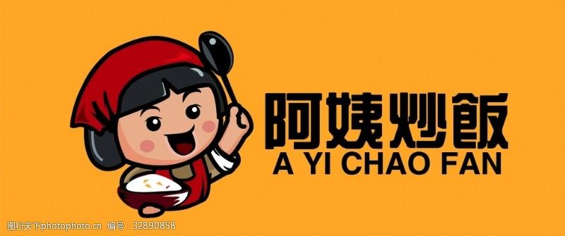厨师卡通人物阿姨炒饭logo