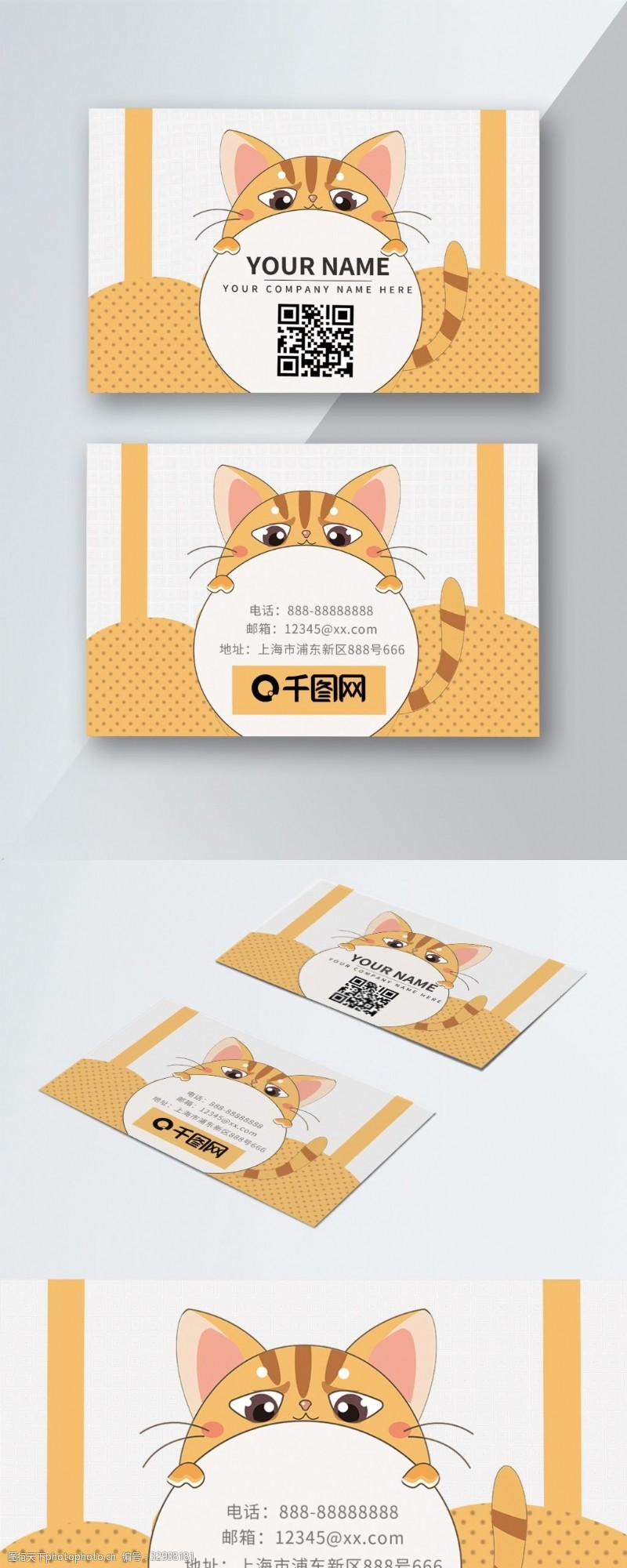 黄色可爱宠物店猫咪名片