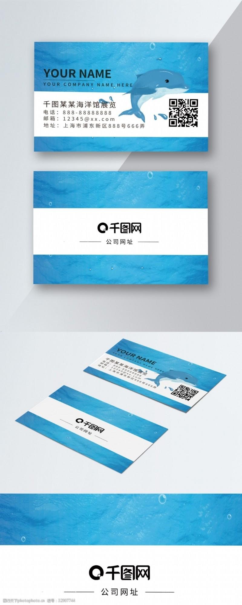 蓝色海洋动物名片