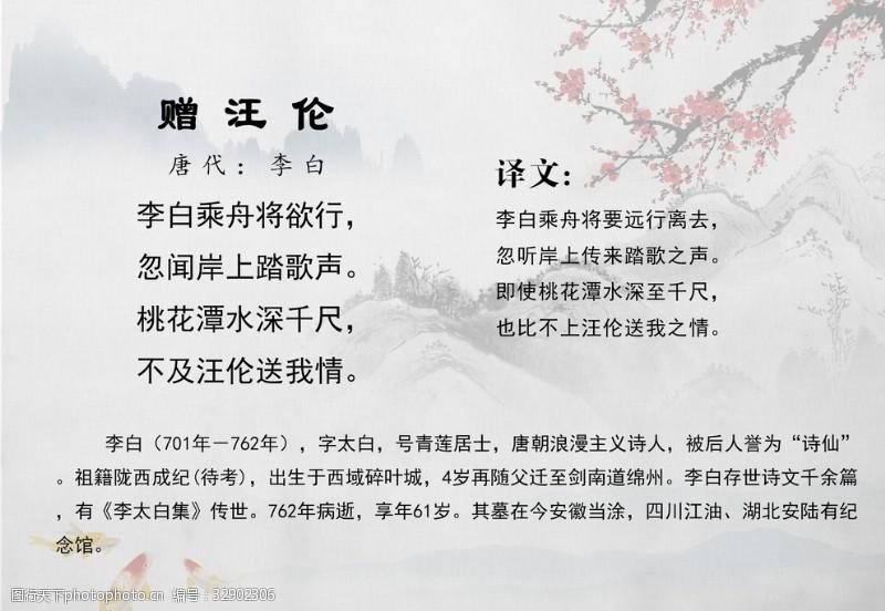 宋词精选唐诗宋词