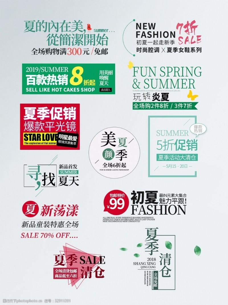 夏季促销字体夏季上新促销排版