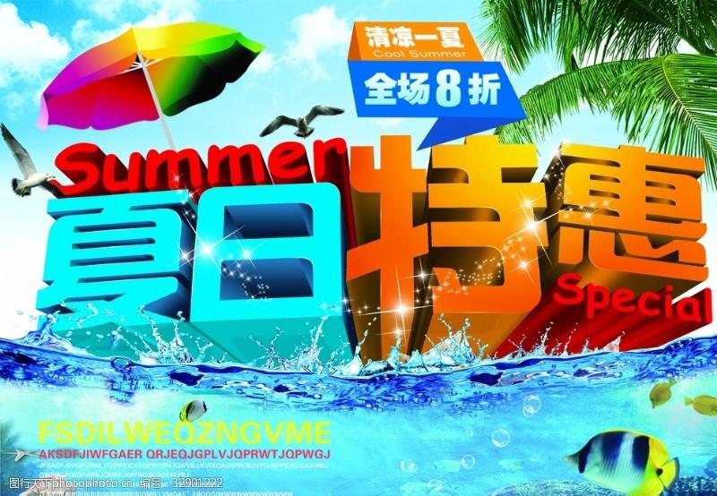 夏季海报海报设计夏日特惠