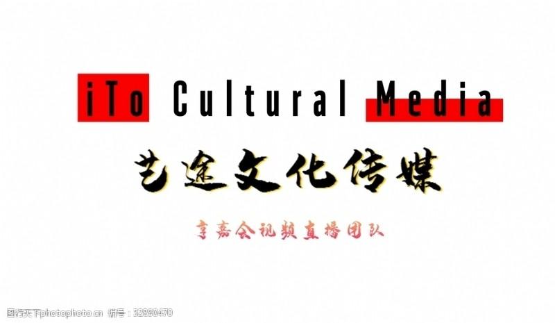 艺途文化传媒背景墙