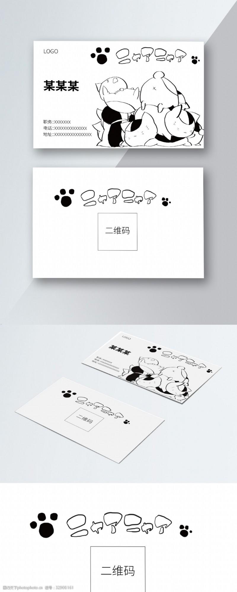 原创手绘卡通可爱猫咪名片