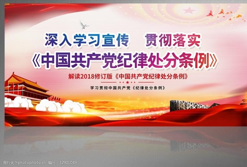 解读纪律处分中国共产党纪律处分条例展板