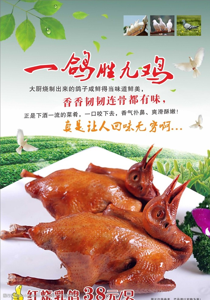 餐饮文化饮食文化餐饮海报