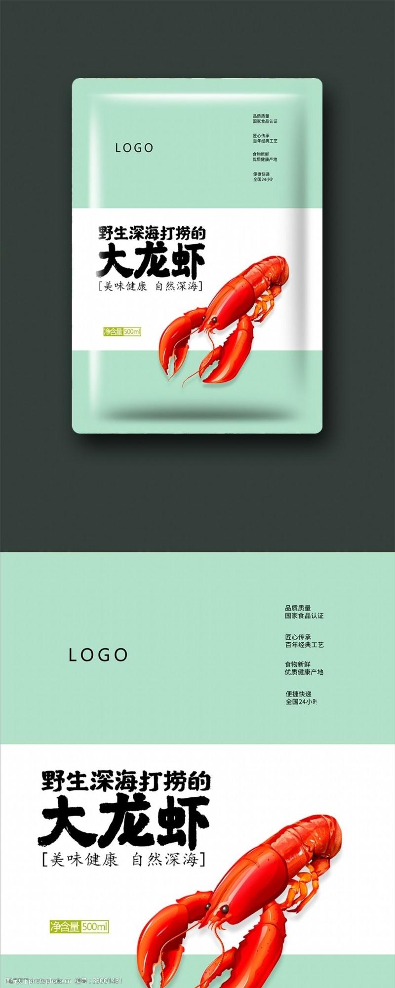 简约大气原创插画大龙虾海鲜包装设计