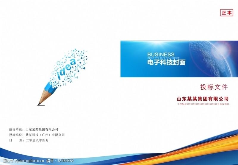 资质文件投标书封面设计