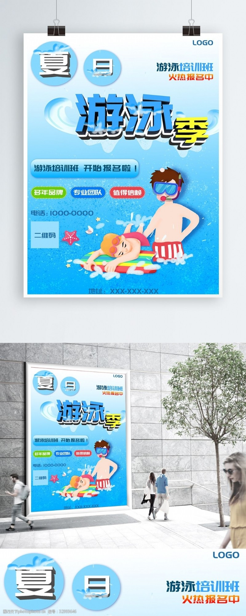 游泳培训班海报夏日游泳季游泳培训班报名海报