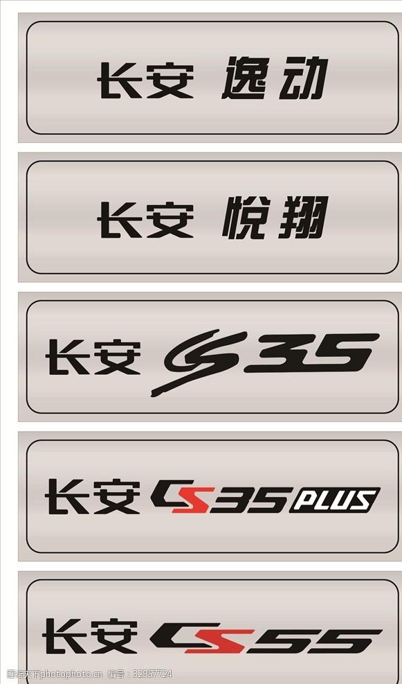 长安cs55长安车铭牌