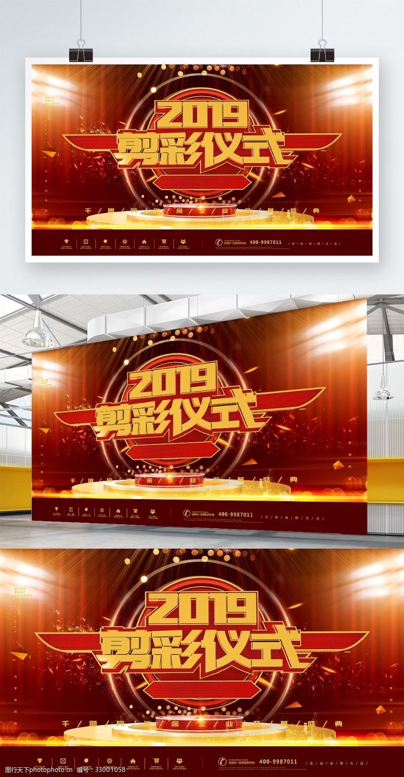 开业盛会红色2019剪彩仪式企业开幕典礼