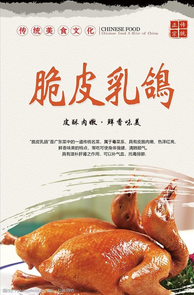 餐饮文化饮食文化红烧乳鸽