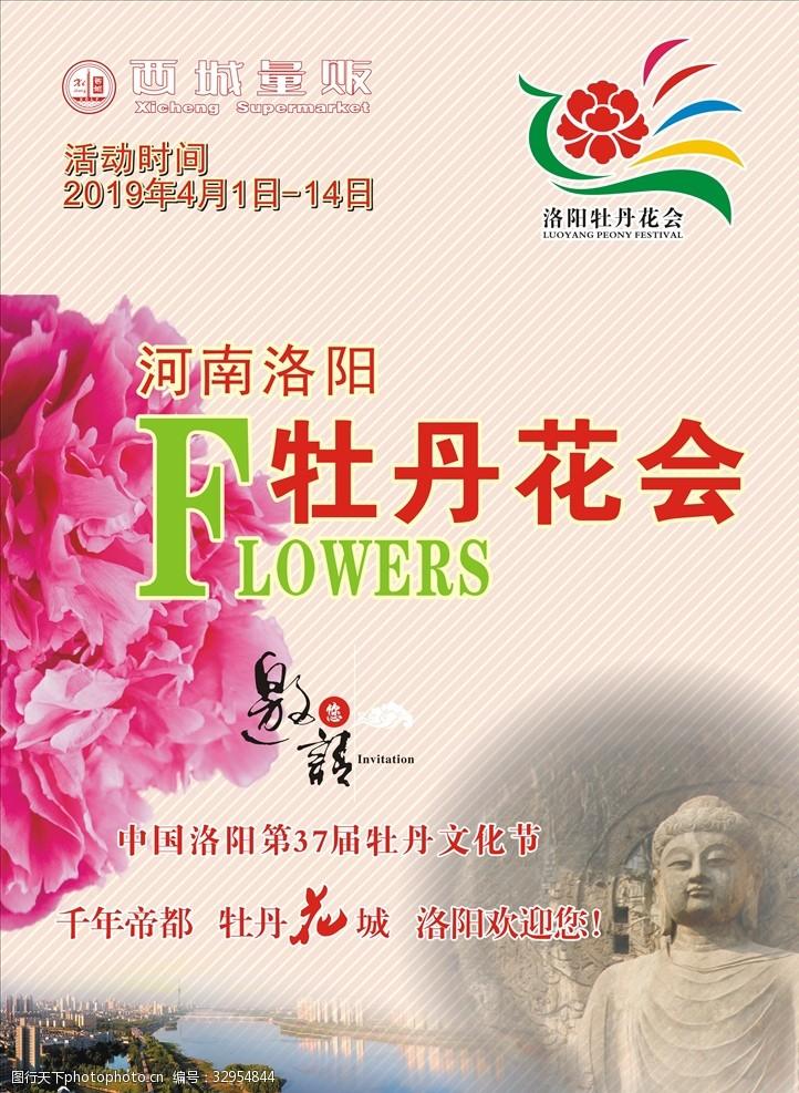 flowers洛阳牡丹花会邀请您