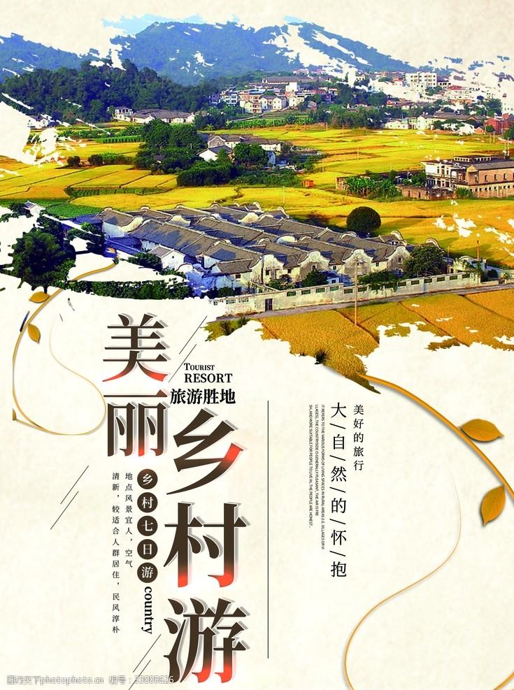 农村旅行美丽乡村游旅游海报