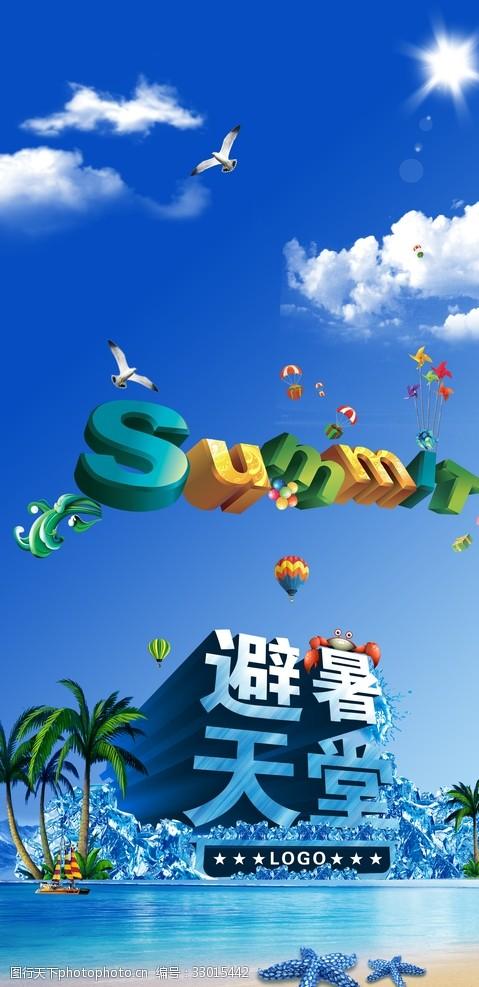 夏季海报海报设计暑假