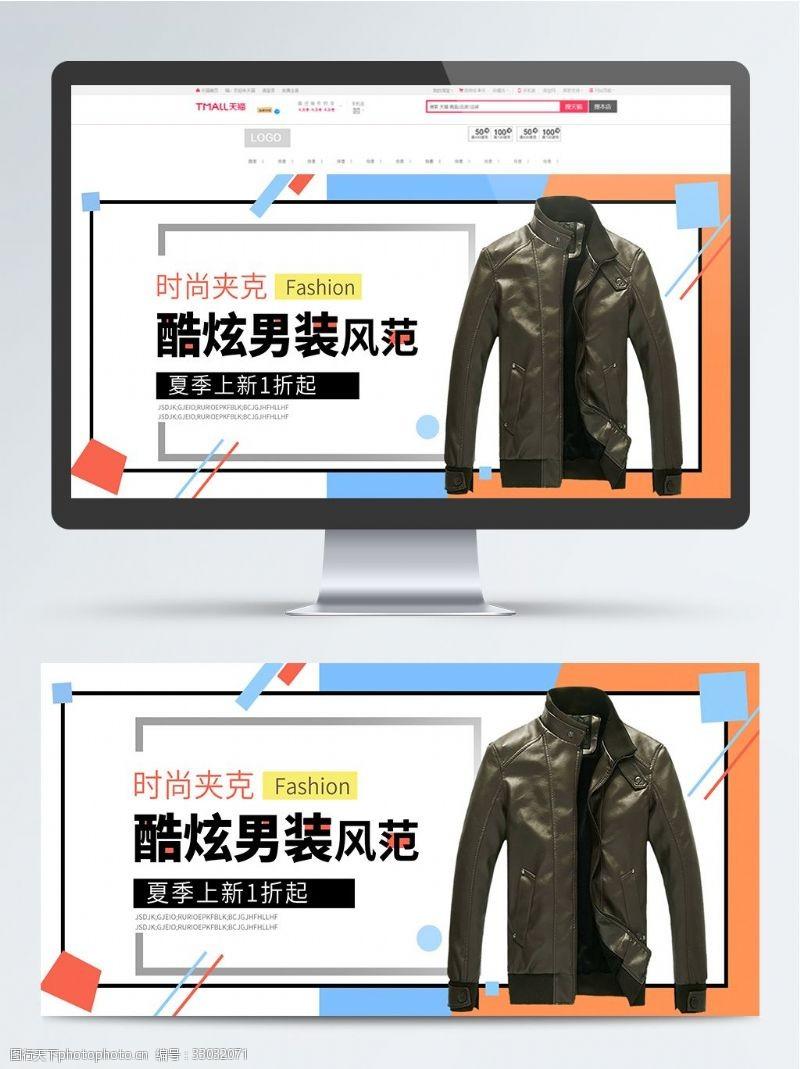 夏季上新男装夹克服装衣服banner模板
