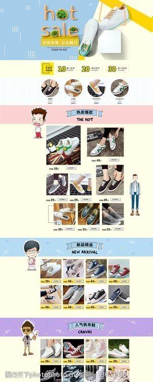 细节描述帆布鞋详情页