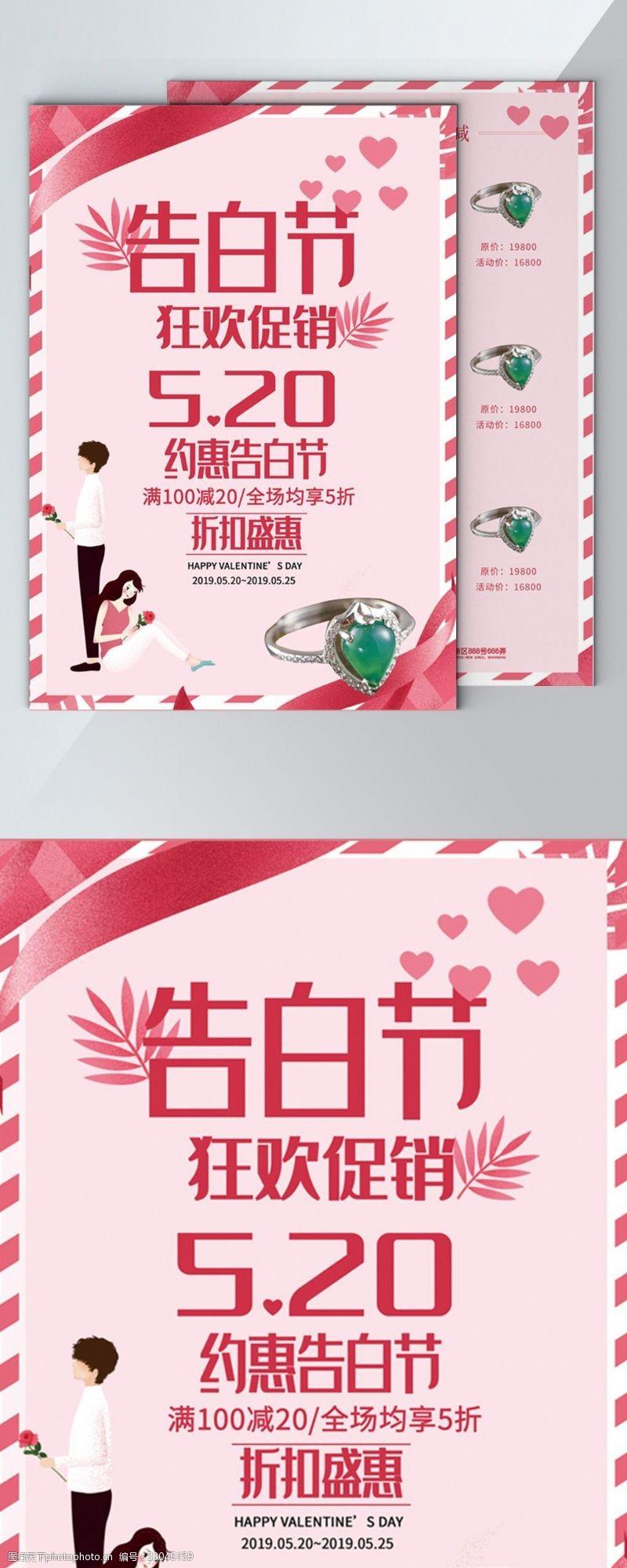 珠宝dm单原创520钻戒珠宝首饰DM单页浪漫广告