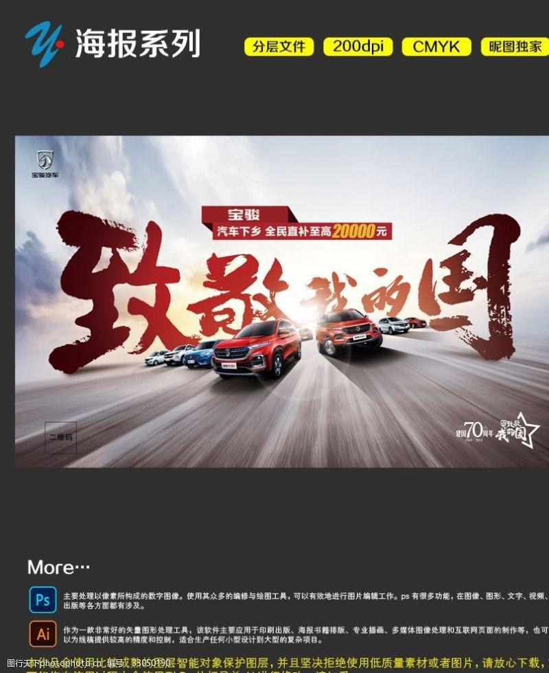 4s店展架宝骏汽车致敬我的国海报展板