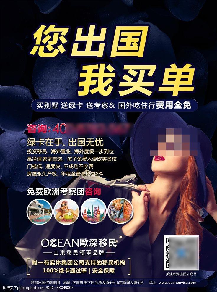 移民出国出国服务电梯广告海报设计