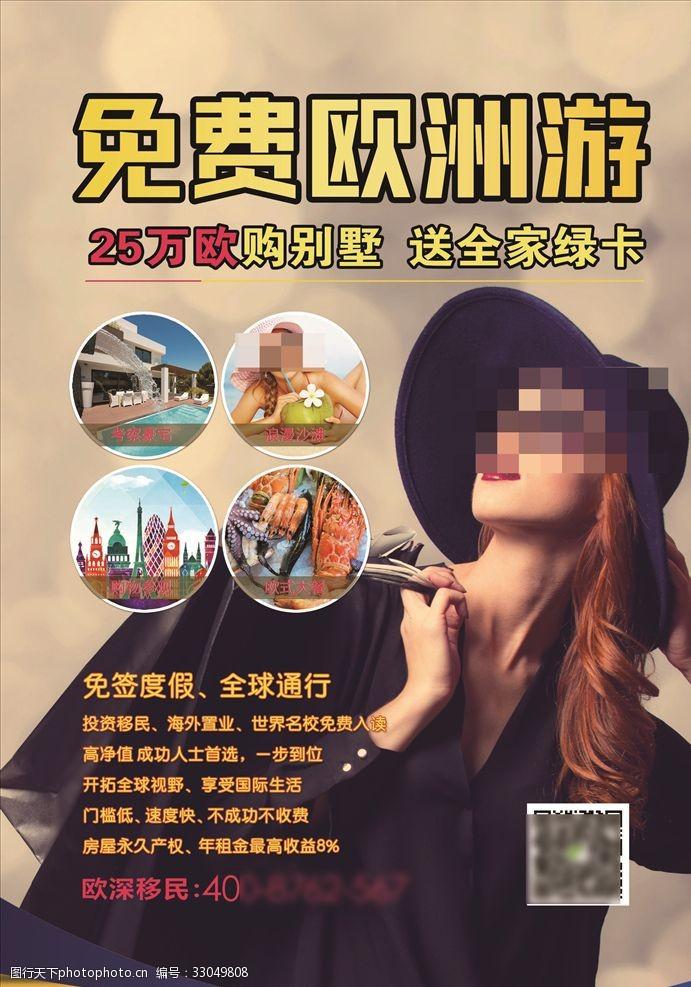 移民出国出国游海报设计