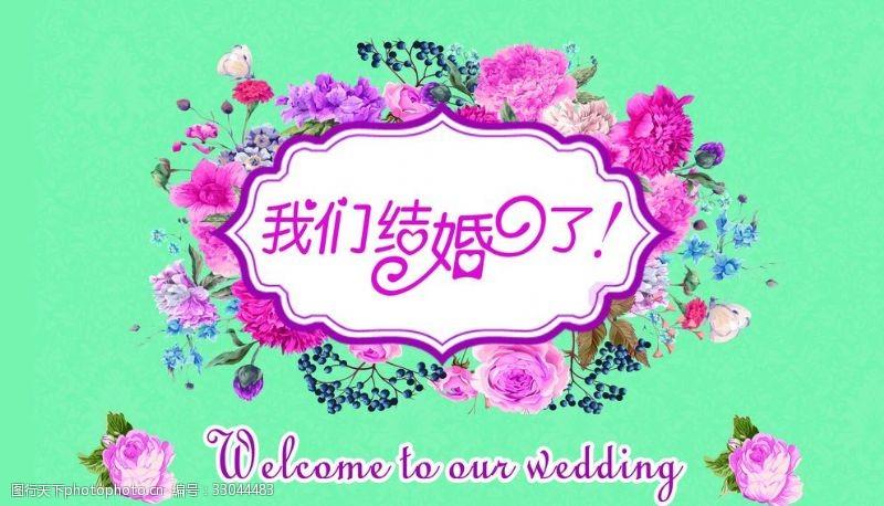 蒂芙尼蓝婚礼蒂芙尼婚礼