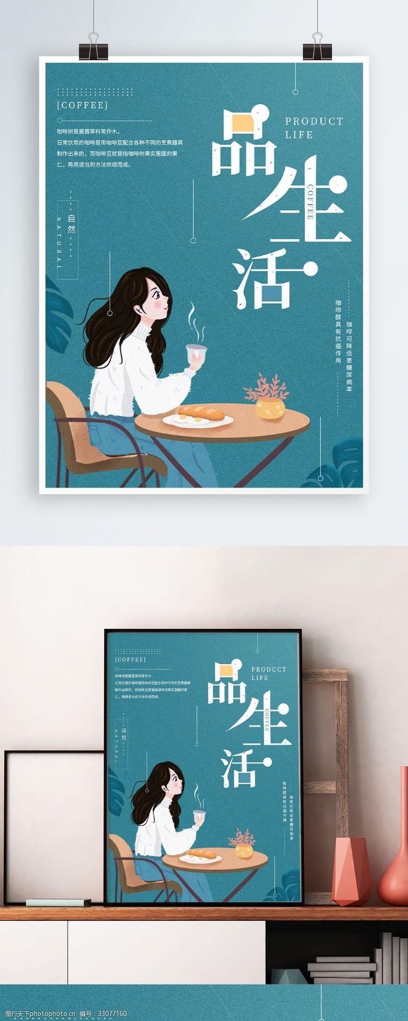 life清新典雅咖啡生活商业海报