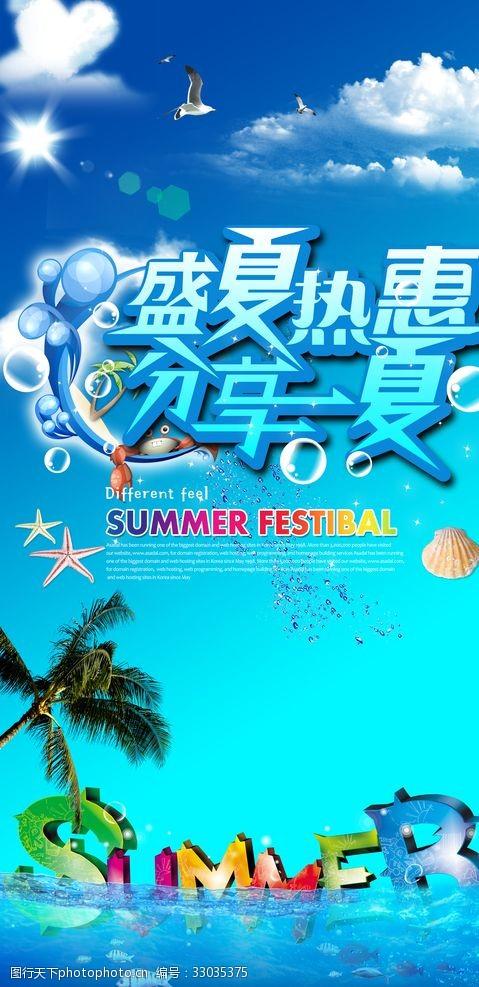 夏季海报海报设计夏日
