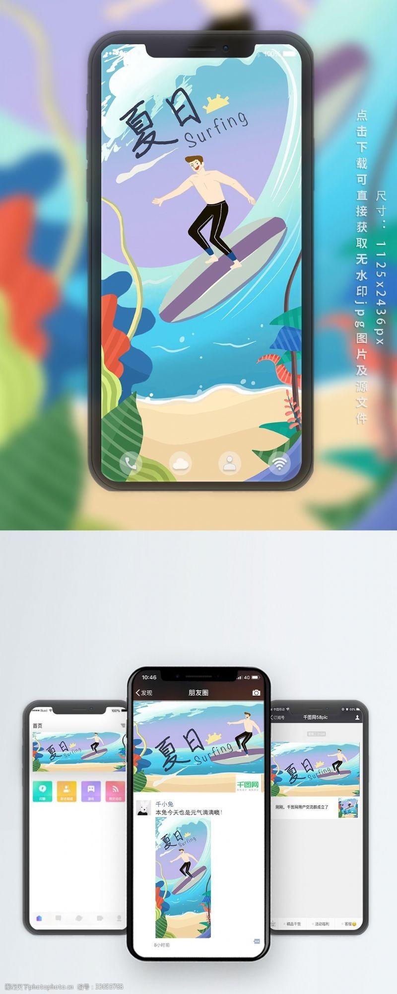 夏日避暑游冲浪男孩原创插画手机壁纸海报
