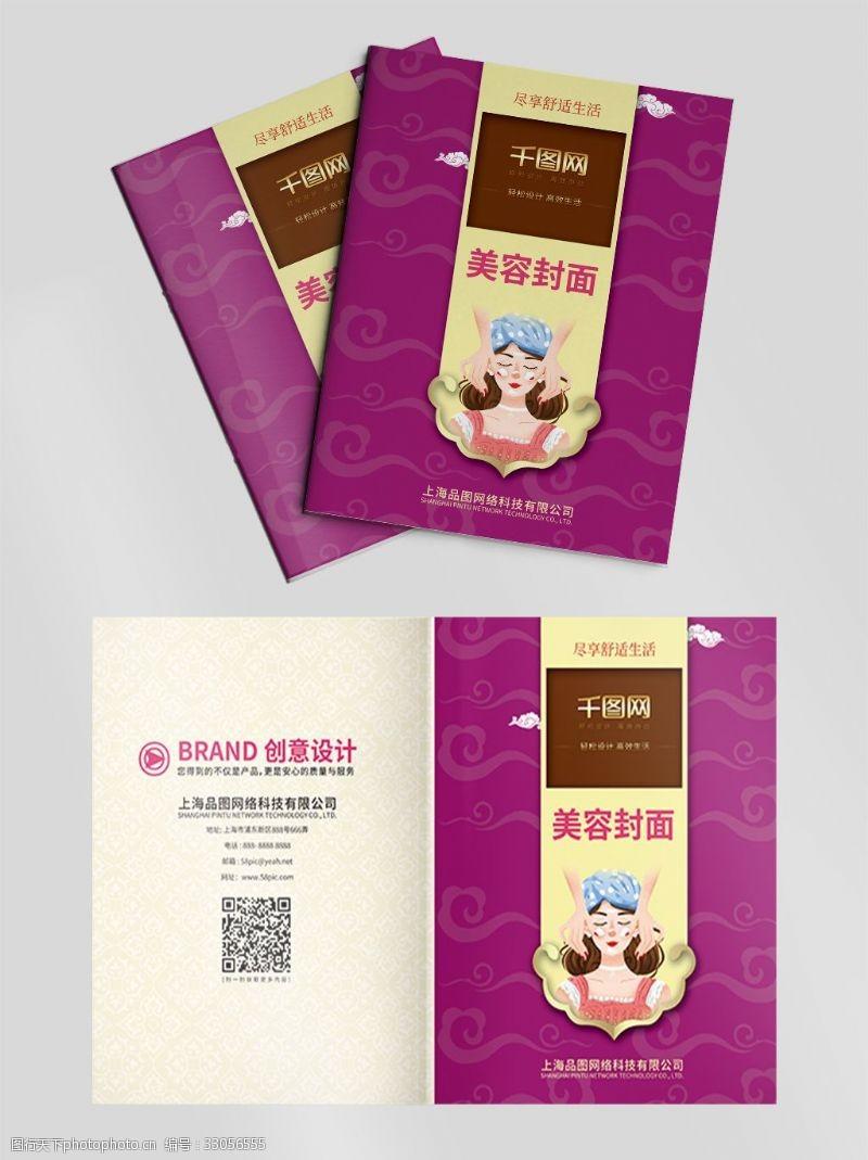 紫色美容美体画册封面设计