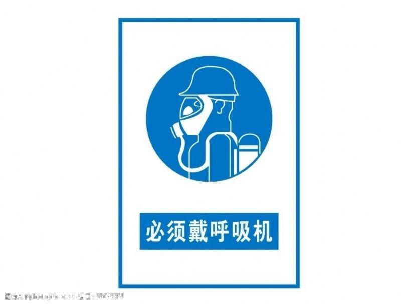 防护与保护必须戴呼吸机