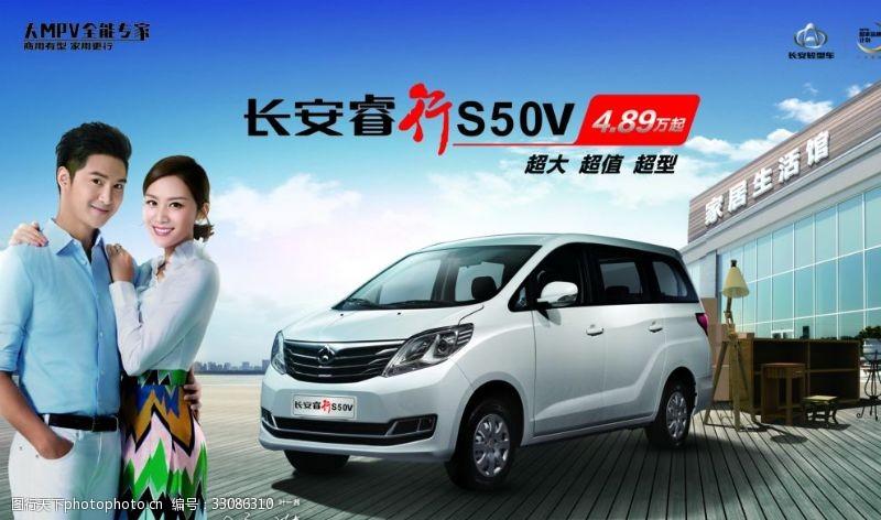 价享春日长安睿行S50V