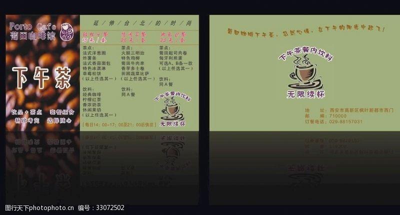pvc卡奶茶名片