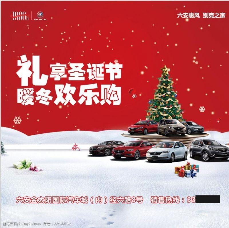 双十二车展圣诞车展