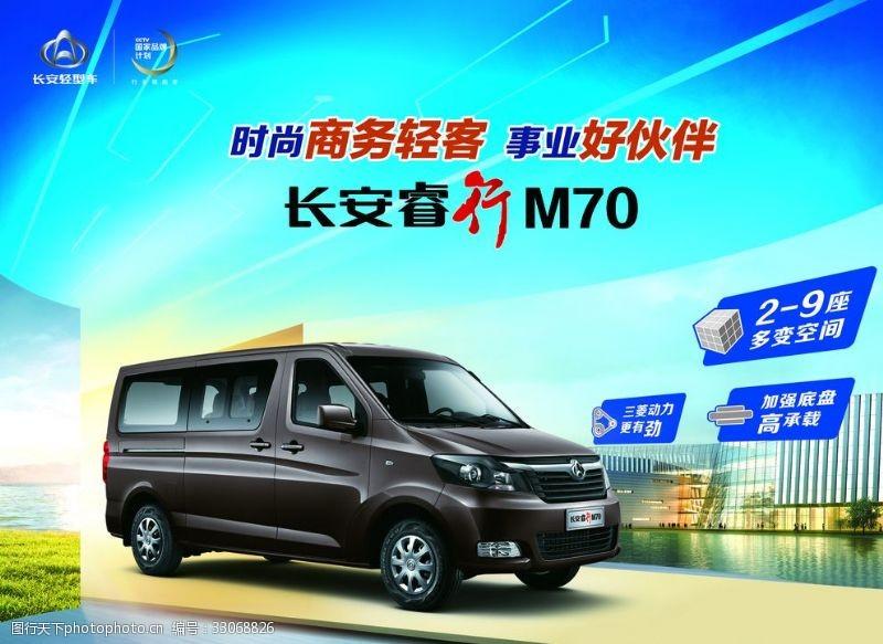 双十二车展长安睿行M70