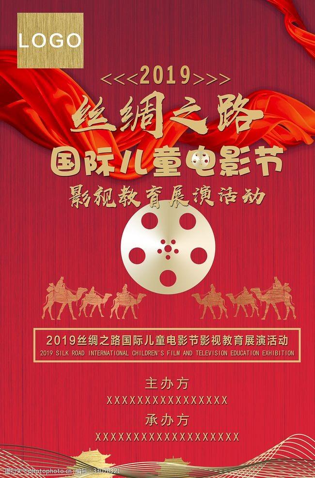 世界电影节电影海报