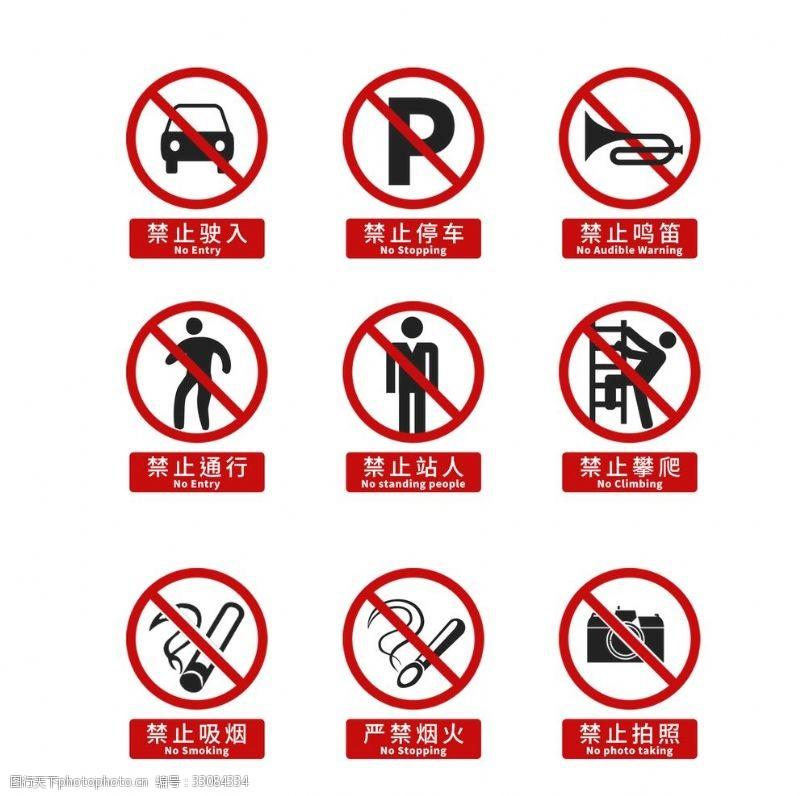 英文标志禁止标识