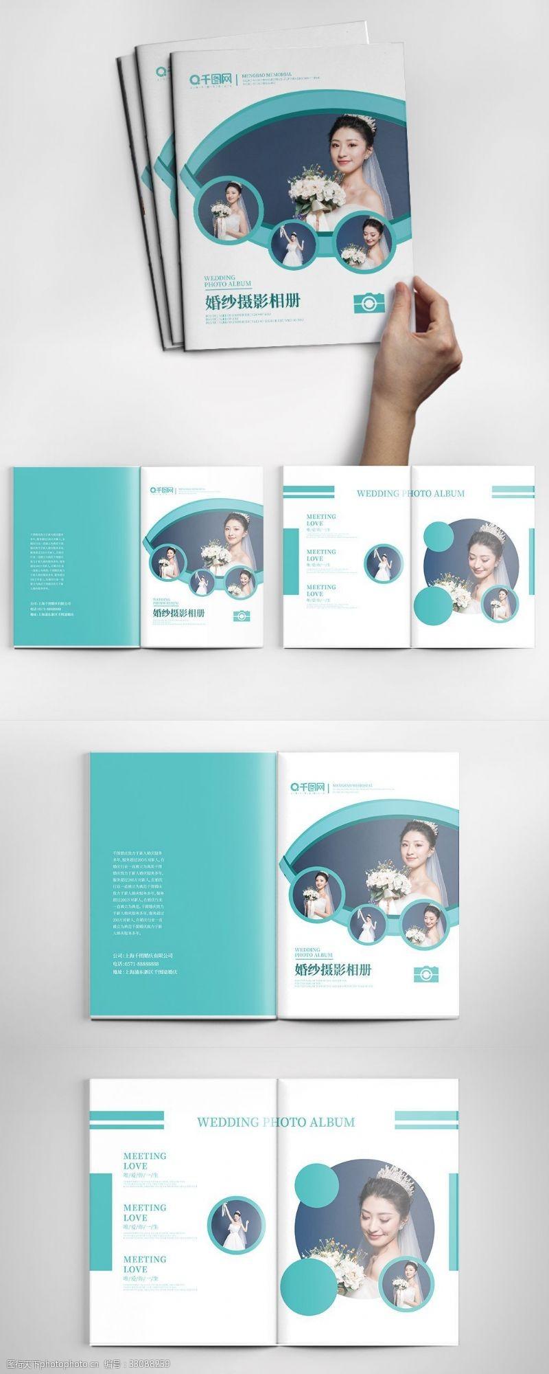 婚纱摄影宣传蓝色创意简约婚纱摄影相册画册整套